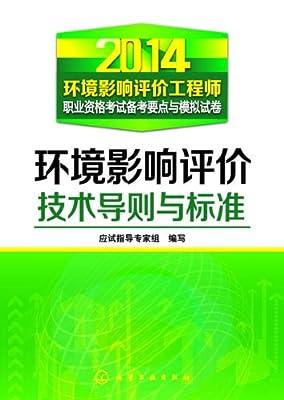环境影响评价技术导则与标准.pdf