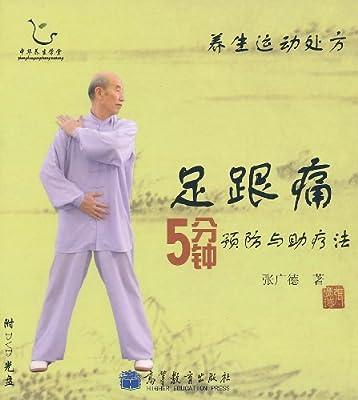 养生运动处方:足跟痛5分钟预防与助疗法.pdf