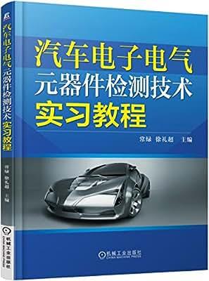 汽车电子电气元器件检测技术实习教程.pdf