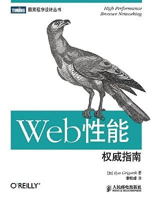 Web性能权威指南.pdf