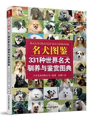 名犬图鉴:331种世界名犬驯养与鉴赏图典.pdf