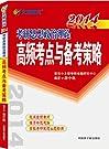 文都教育•2014考研思想政治理论高频考点与备考策略.pdf