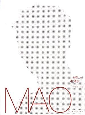 邮票上的毛泽东.pdf