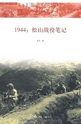 1944:松山战役笔记.pdf