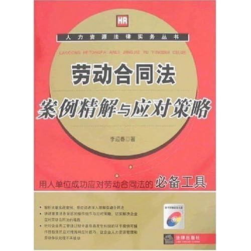 劳动合同法案例精解与应对策略(附盘)