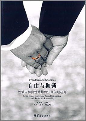 自由与枷锁:性倾向和同性婚姻的法律问题研究.pdf