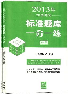 2013年司法考试标准题库一分一练.pdf