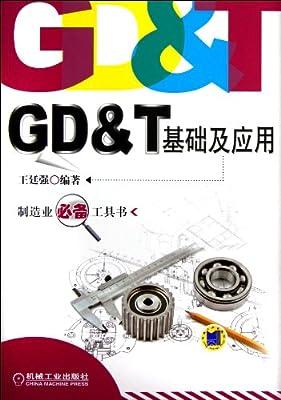 GD&T基础及应用.pdf