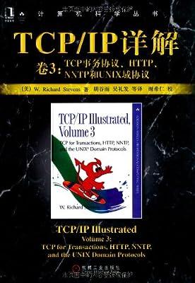TCP.IP详解:TCP事务协议.HTTP和UNIX域协议.pdf