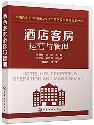 高职高专旅游与酒店管理类教学改革系列规划教材:酒店客房运营与管理.pdf