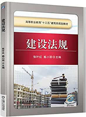 """高等职业教育""""十三五""""建筑类规划教材:建设法规.pdf"""