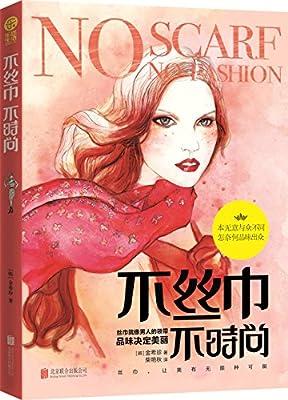 不丝巾 不时尚.pdf