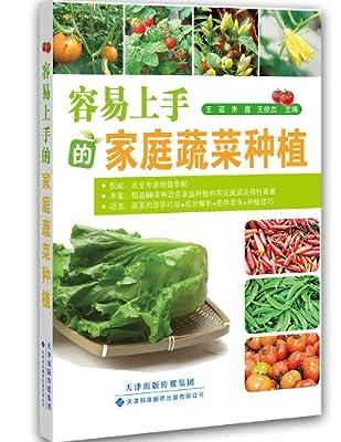 容易上手的家庭蔬菜种植.pdf