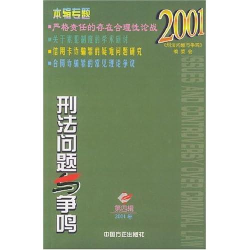 刑法问题与争鸣(2001年第4辑)