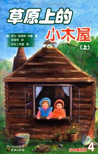 草原上的小木屋(套装上下):亚马逊:图书