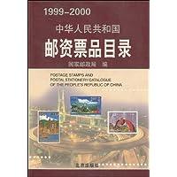 1999-2000中华人民共和国邮资票品目录