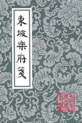 东坡乐府笺.pdf
