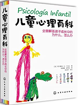 儿童心理百科:全面解答孩子成长过程中的为什么、怎么办.pdf