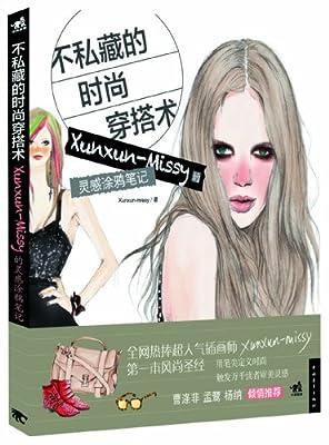 不私藏的时尚穿搭术:Xunxun-Missy的灵感涂鸦笔记.pdf