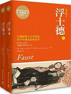 博集典藏馆:浮士德.pdf