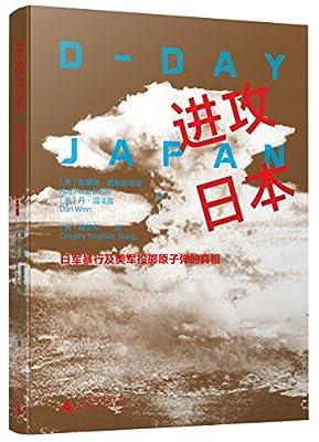 进攻日本:日军暴行及美军投掷原子弹的真相.pdf