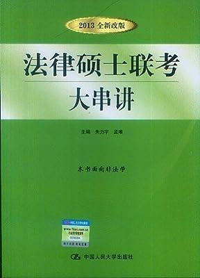 法律硕士联考大串讲.pdf