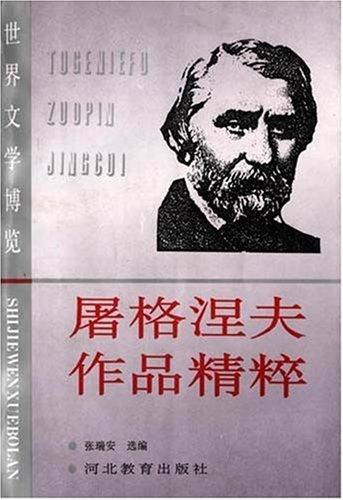 世界文学博览--屠格涅夫作品精粹下载