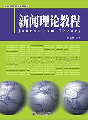 新闻理论教程.pdf