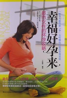 幸福好孕来:都市女性的怀孕攻略.pdf