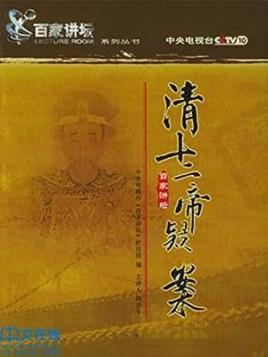 清十二帝疑案.pdf