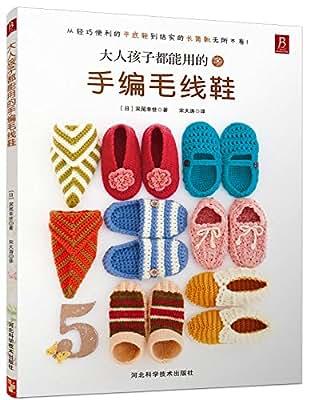 大人孩子都能用的手编毛线鞋.pdf