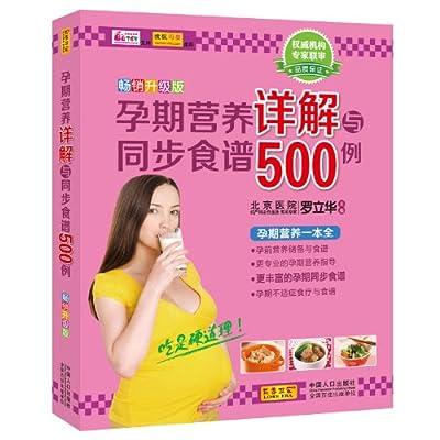 孕期营养详解与同步食谱500例.pdf
