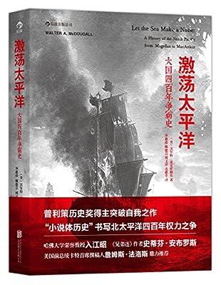 激荡太平洋:大国四百年争霸史.pdf