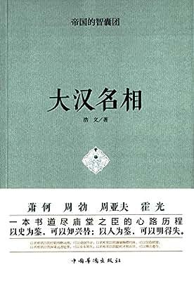 帝国的智囊团:大汉名相.pdf