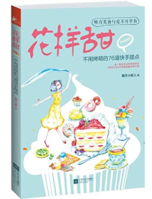 下厨房•花样甜:不用烤箱的76道快手甜点.pdf