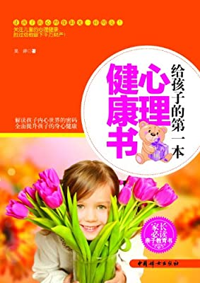 给孩子的第一本心理健康书.pdf