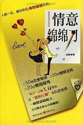 情爱咨询室系列:情意绵绵刀.pdf