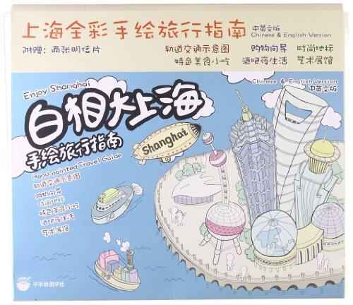 上海全彩手绘旅行指南:白相大上海手绘旅行指南(中英文版)评论