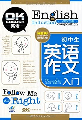 初中生英语作文入门.pdf