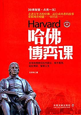 哈佛博弈课.pdf