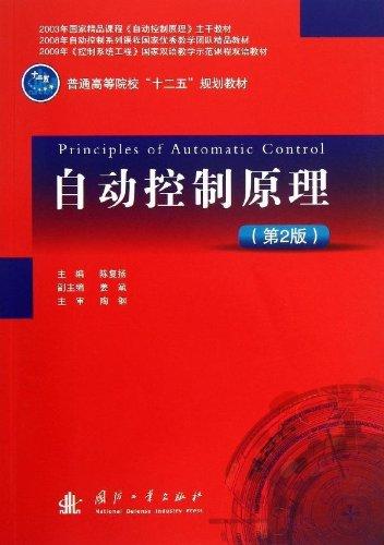 """普通高等院校""""十二五""""规划教材:自动控制原理(第2版)-图片"""