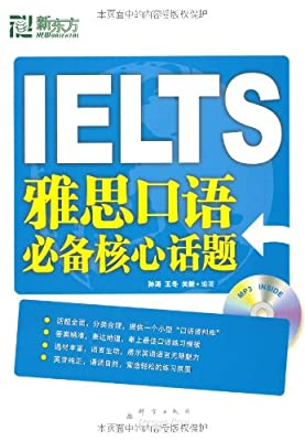 新东方•雅思口语必备核心话题.pdf