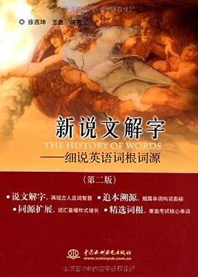 新说文解字:细说英语词根词源.pdf