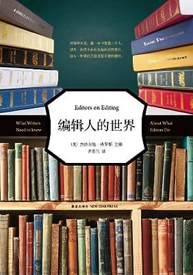 编辑人的世界.pdf