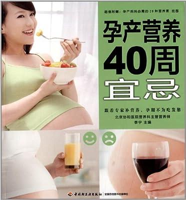 孕产营养40周宜忌.pdf