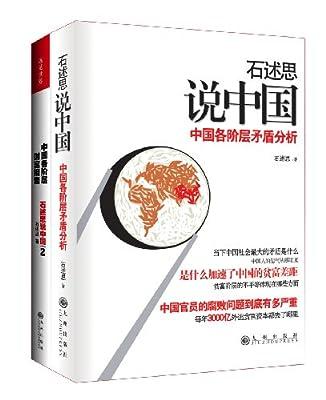 石述思说中国:中国各阶层矛盾分析及财富报告.pdf