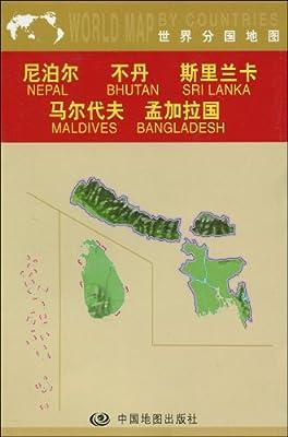 尼泊尔 不丹 斯里兰卡 马尔代夫 孟加拉国.pdf