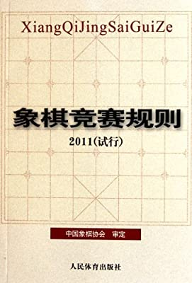 象棋竞赛规则.pdf