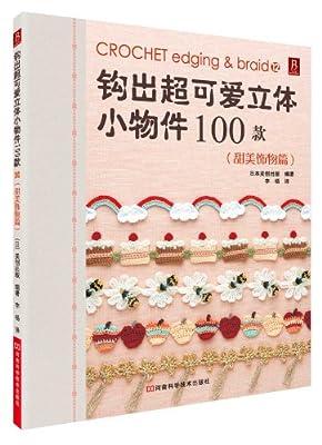 钩出超可爱立体小物件100款12:甜美饰物篇.pdf