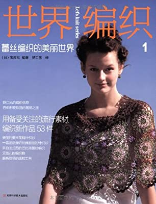 世界编织1:蕾丝编织的美丽世界.pdf